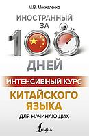 Москаленко М. В.: Интенсивный курс китайского языка для начинающих