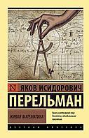 Перельман Я. И.: Живая математика. Эксклюзив: Русская классика