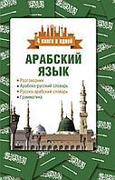 Шаряфетдинов Р. Х.: Арабский язык. 4 книги в одной: разговорник, арабско-русский словарь, русско-арабский
