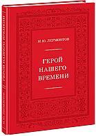 Лермонтов М. Ю.: Герой нашего времени. Избранное