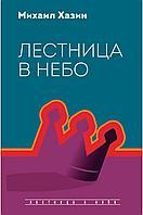 Хазин М., Щеглов С.: Лестница в небо. Диалоги о власти, карьере и мировой элите