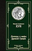 Кун Н. А.: Легенды и мифы Древней Греции
