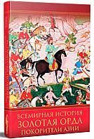 Черкас Б.: Всемирная история. Золотая Орда. Покорители Азии