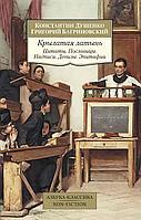 Душенко К. В., Багриновский Г.: Крылатая латынь. Цитаты. Пословицы. Надписи. Девизы. Эпитафии