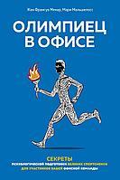 Менар Ж. Ф., Мальшелосс М.: Олимпиец в офисе: Секреты психологической подготовки великих спортсменов для