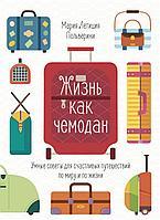 Польверини М. Л.: Жизнь как чемодан. Умные советы для счастливых путешествий по миру и по жизни