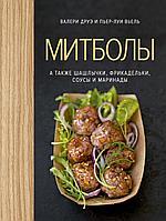 Друэ В., Вьель П.-Л.: Митболы, а также шашлычки, фрикадельки, соусы и маринады