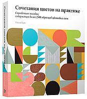 Куно Н.: Сочетания цветов на практике