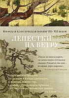 Лепестки на ветру. Японская классическая поэзия VII-ХVI веков