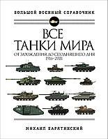 Барятинский М. Б.: Все танки мира: От зарождения до сегодняшнего дня. 1916-2021