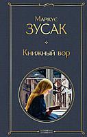 Зусак М.: Книжный вор. Всемирная литература (новое оформление)