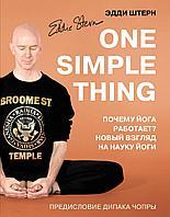 Штерн Э.: One simple thing. Почему йога работает? Новый взгляд на науку йоги