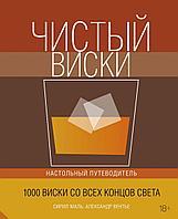 Маль С., Вентье А.: Чистый виски. Настольный путеводитель (нов. оф.)