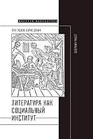 Гудков Л., Дубин Б.: Литература как социальный институт