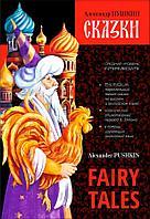 Пушкин А. С.: Сказки. Билингва