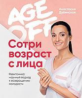 Дубинская А.: Age off. Сотри возраст с лица. Ревитоника: научный подход к возвращению молодости