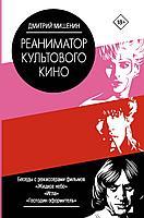 Мишенин Д.: Реаниматор культового кино
