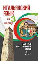Буэно Т., Илларионова А. Л.: Итальянский язык за 3 месяца. Быстрый восстановитель знаний