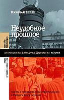 Эппле Н. В.: Неудобное прошлое: память о государственных преступлениях в России и других странах