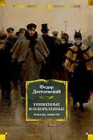 Достоевский Ф. М.: Униженные и оскорбленные. Романы, повести