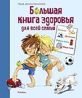 Гронемейер Д.: Большая книга здоровья для всей семьи