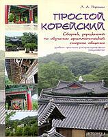 Воронина Л. А.: Простой корейский. Сборник упражнений по обучению грамматической стороне общения