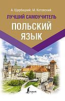 Щербацкий А., Котовский М.: Польский язык. Лучший самоучитель