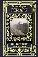 Ремарк Э. М.: Три товарища и другие романы