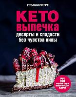Питре У.: Кето-выпечка. Десерты и сладости без чувства вины
