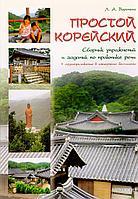 Воронина Л. А.: Простой корейский. Сборник упражнений и заданий по практике речи