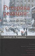 Хиршман А. О.: Риторика реакции. Извращение, тщетность, опасность. 2 изд.
