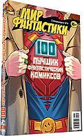 Мир фантастики. Спецвыпуск №4 100 лучших фантастических комиксов