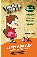Гравити Фолз. Малыш Диппер = Little Dipper