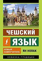 Новак Я.: Чешский язык. Новый самоучитель
