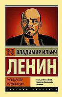 Ленин В. И.: Государство и революция