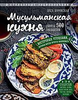 Боровская Э.: Мусульманская кухня