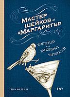 """Федерле Т.: Мастер шейков и """"Маргариты"""". Коктейли для запойных читателей"""