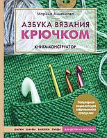 Анненкова М.: Азбука вязания крючком. Книга-конструктор. Шапки, шарфы, варежки, снуды для детей и взрослых