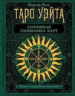 Вэлс М.: Таро Уэйта. Глубинная символика карт. Самое подробное описание