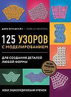 Оренштайн Д.: Новая энциклопедия вязания крючком. 125 узоров с моделированием для создания деталей любой формы