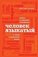 Казаков Д. Л.: Человек языкатый