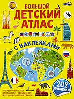 Доманская Л. В., Максимова И. Ю.: Большой детский атлас с наклейками