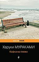 Мураками Х.: Кафка на пляже. Pocket book