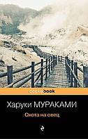 Мураками Х.: Охота на овец. Pocket book