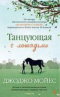 Мойес Дж.: Танцующая с лошадьми