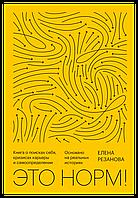Резанова Е.: Это норм! Книга о поисках себя, кризисах карьеры и самоопределении