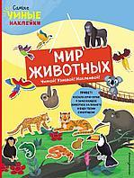 Мир животных (с наклейками)