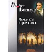 Шопенгауэр А.: Мир как воля и представление. Твердый переплет