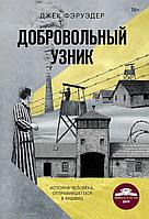 Фэруэдер Дж.: Добровольный узник. История человека, отправившегося в Аушвиц