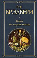 Брэдбери Р.: Вино из одуванчиков (Всемирная литература)